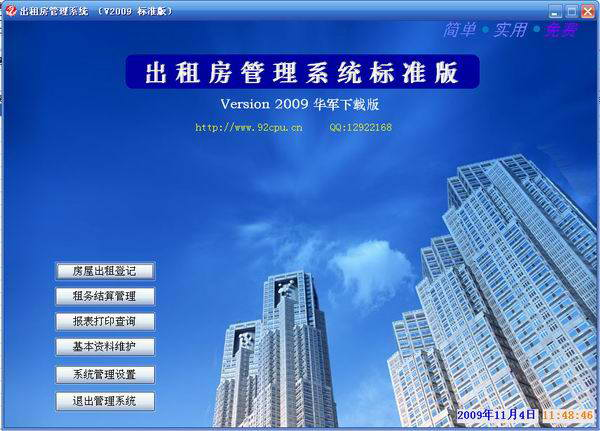 出租房管理系统2010免费版