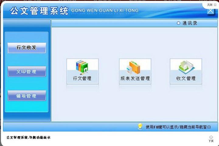 宏达公文管理系统