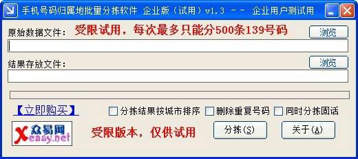 手机号码归属地批量分拣软件企业版