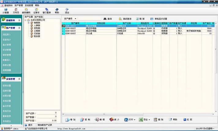 金字塔固定资产管理SQL网络版