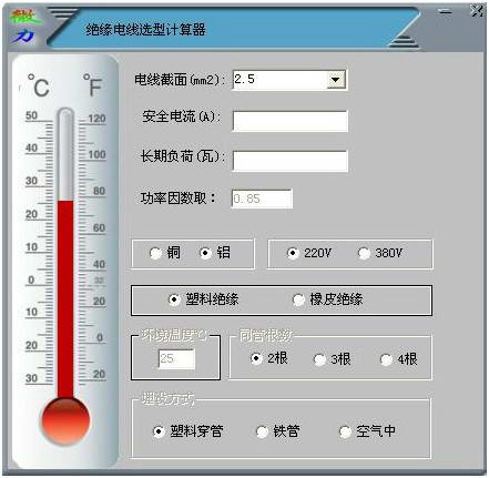 绝缘电线选型计算器
