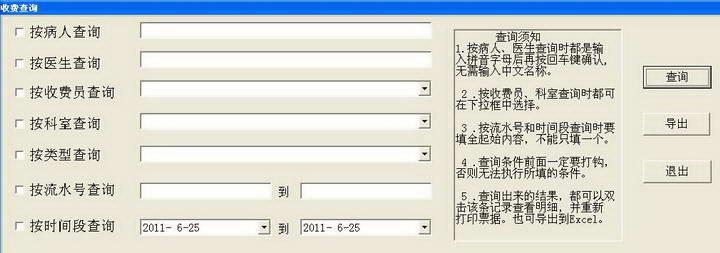 三江门诊收费系统