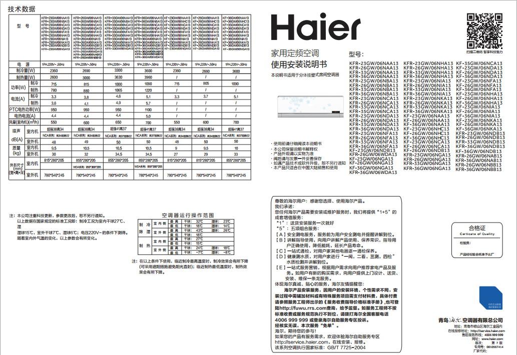 海尔KFR-26GW/06NAB13家用定频空调使用安装说明书