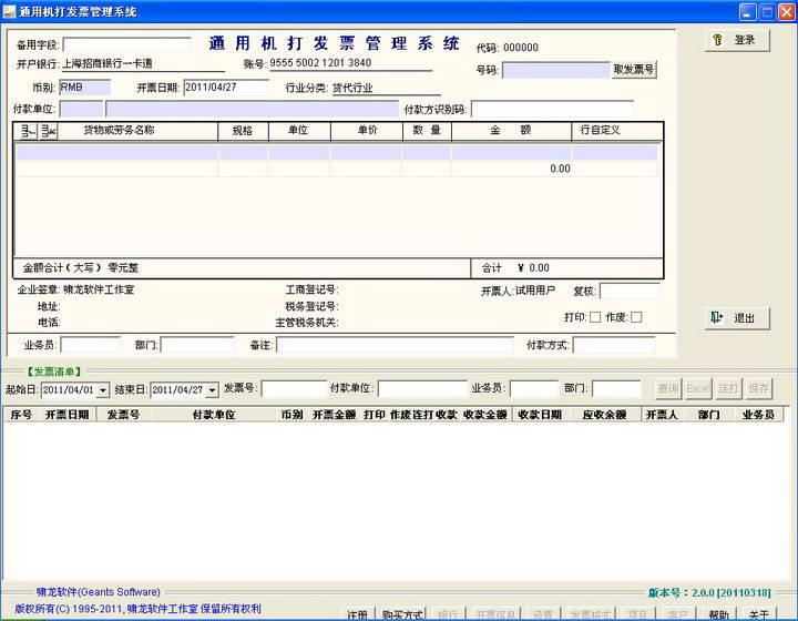 通用机打发票管理系统