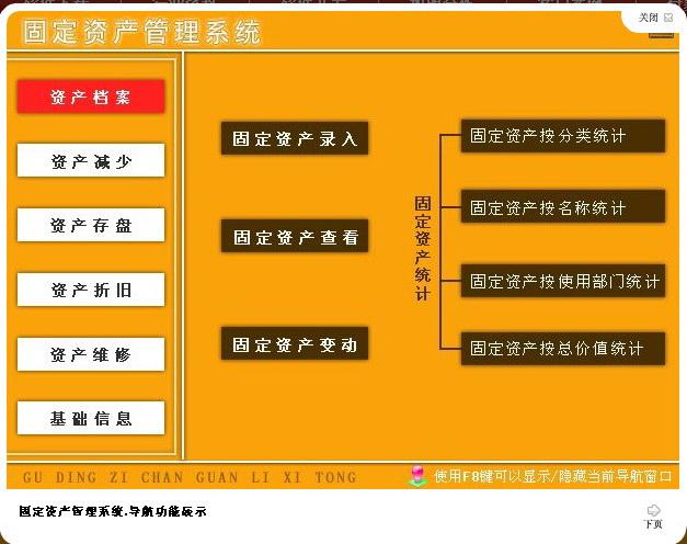 宏达固定资产管理系统