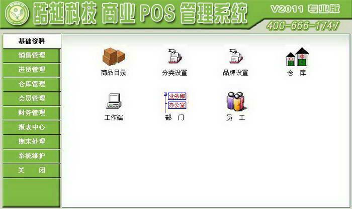 酷越科技商业POS管理系统 ACCESS演示版