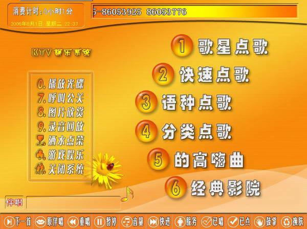 新德利dvd网络点歌系统