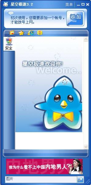 星空极速 ChinaNetClient