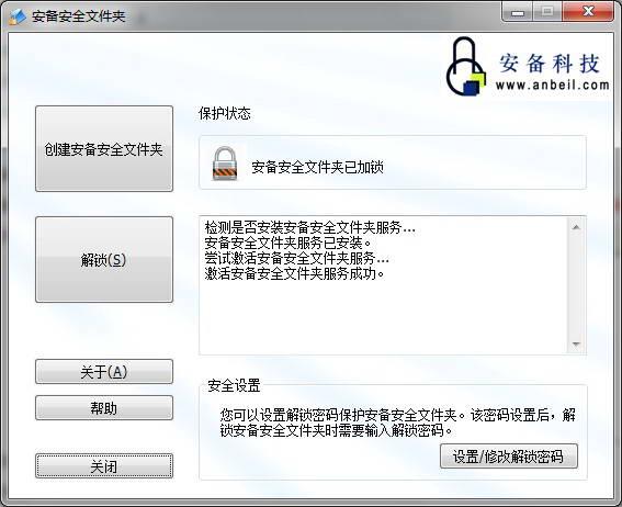 安备安全文件夹