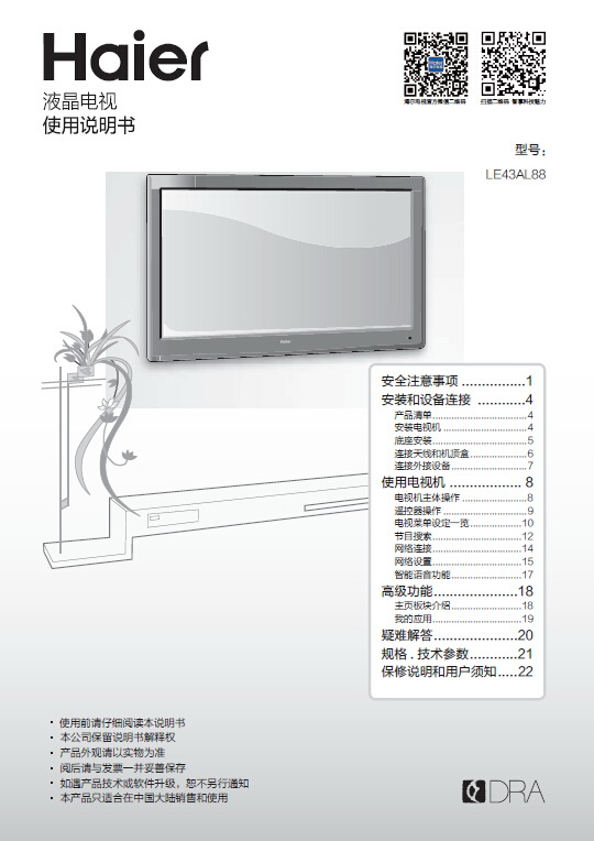 海尔LE43AL88彩电使用说明书