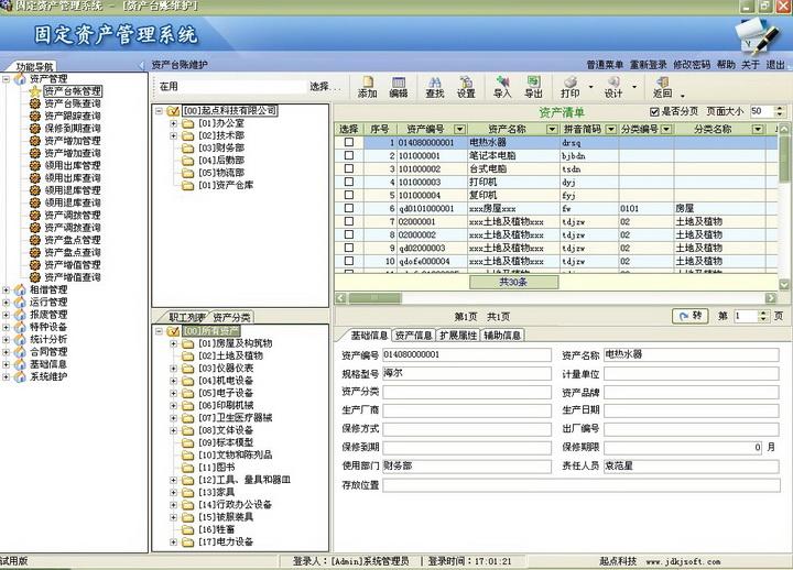 精点固定资产管理软件固定资产管理系统