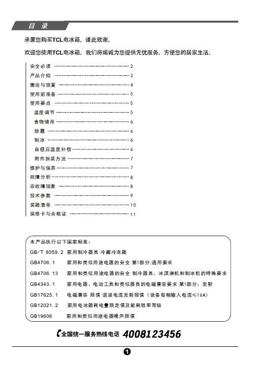 TCL王牌BCD-203BF1电冰箱使用说明书