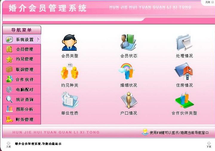 宏达婚介会员管理系统