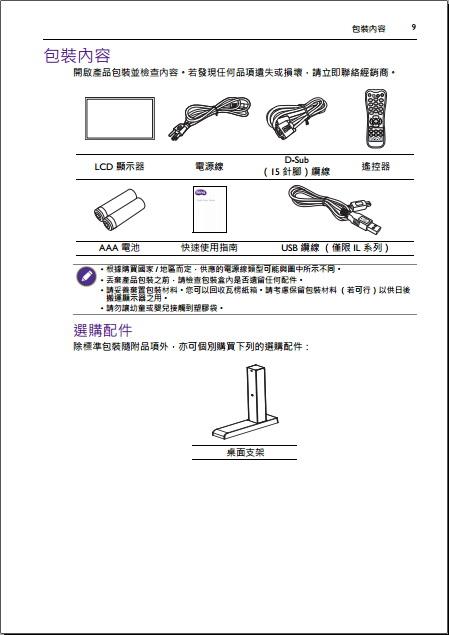 明基IL420显示器使用说明书