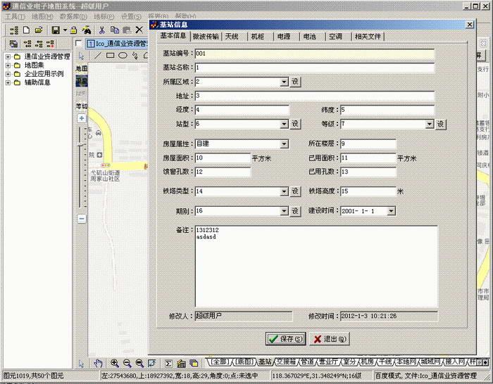 通信业基站及线路管理系统