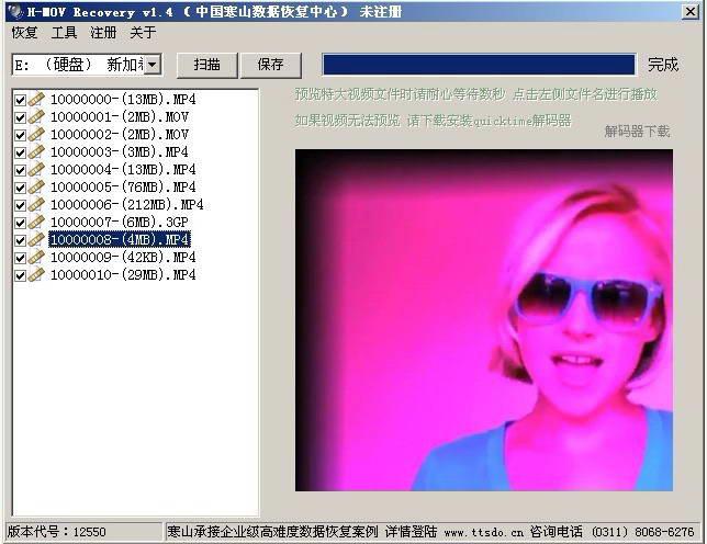 H-MOV Recovery(MOV视屏格式恢复工具/视屏恢复软件)