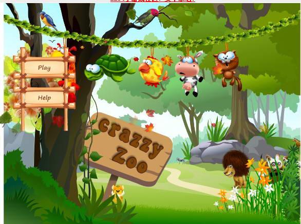 疯狂动物园连连看 -->   疯狂动物园连连看,一款画面可爱的连连看游戏,与以往连连看不同的是,这次要消除的小动物图标必须相连或者是斜对角才可以消除,游戏中有许多特殊的小动物道具,合理利用可以让你过关的时候事半功倍!在限定时间内,尽可能地消除更多的动物,达到目标分数即可过关!   操作说明:游戏加载完毕点击PLAY GAME - 再点击play - 然后选择动物即可开始游戏。鼠标左键鼠标点击两只相邻的小动物(相连或斜对角)即可消除。   游戏目标:在限定时间内,尽可能地消除更多的动物,达到目标分数即可过