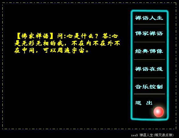 See9 佛家经典禅语悟道人生