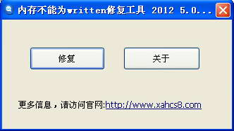 内存不能为written修复工具