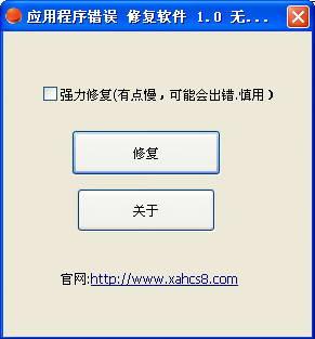 应用程序错误 修复工具