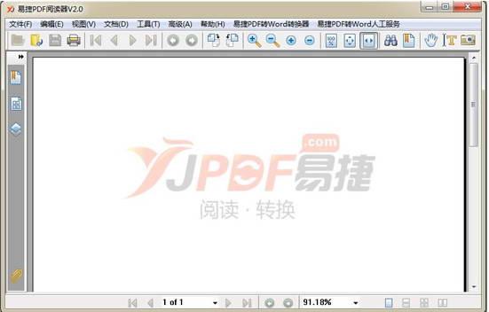 易捷免费PDF文件打开软件