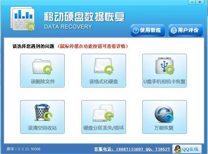 移动硬盘数据恢复软件