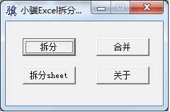 小骥Excel拆分合并工具