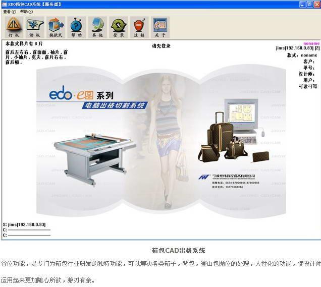 经纬科技箱包CAD软件出格系统