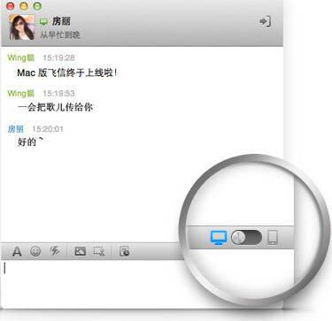 飞信 For Mac