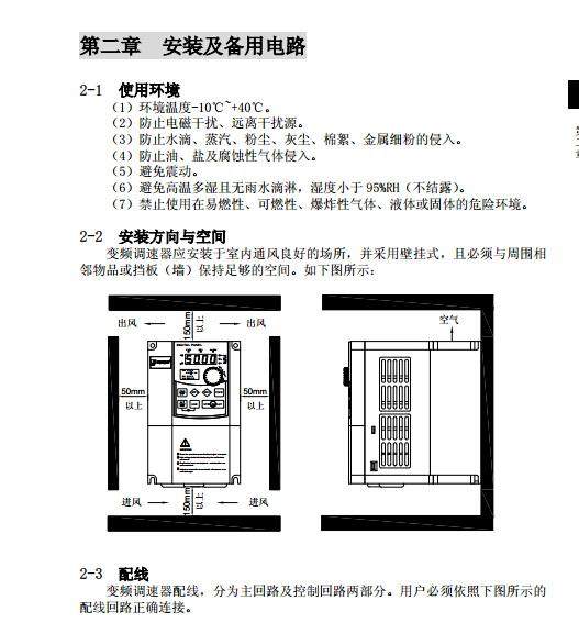 普传pi8100220g3变频器使用说明书