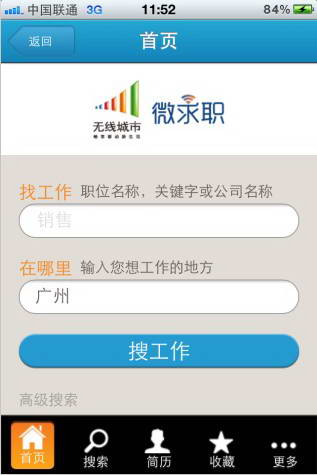 中国移动微求职 For Android