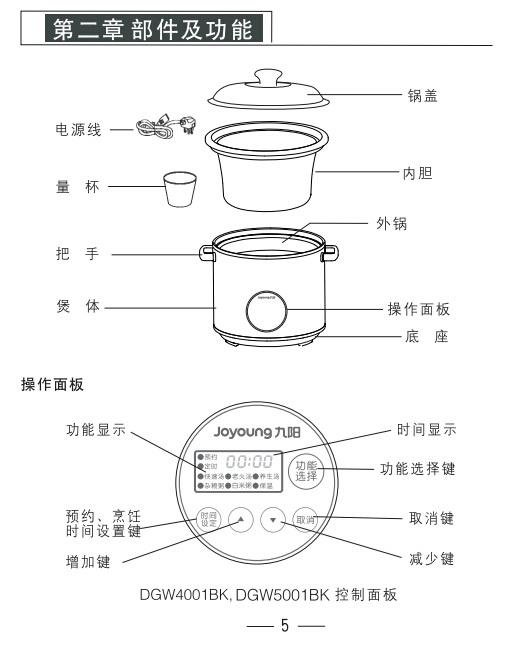 九阳dgw5001bk电炖锅使用说明书