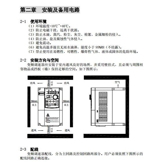 普传pi8100500g3变频器使用说明书