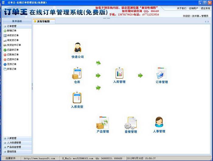 订单王在线订单管理系统软件