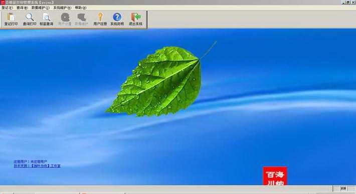 合格证打印管理系统