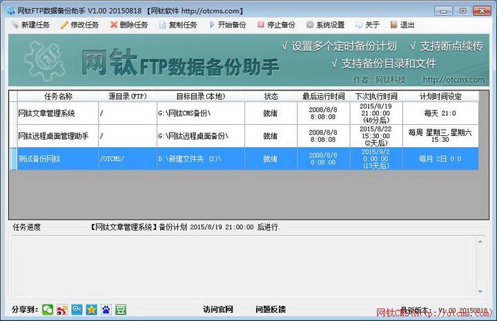 网钛FTP数据备份助手