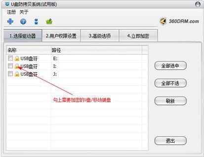 U盘防复制防拷贝软件