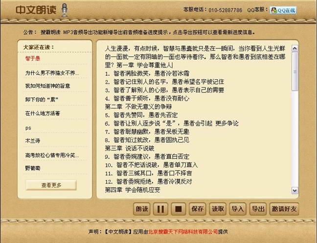搜霸中文在线朗读