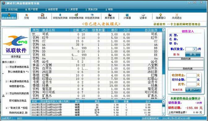 网吧商品智能管理系统