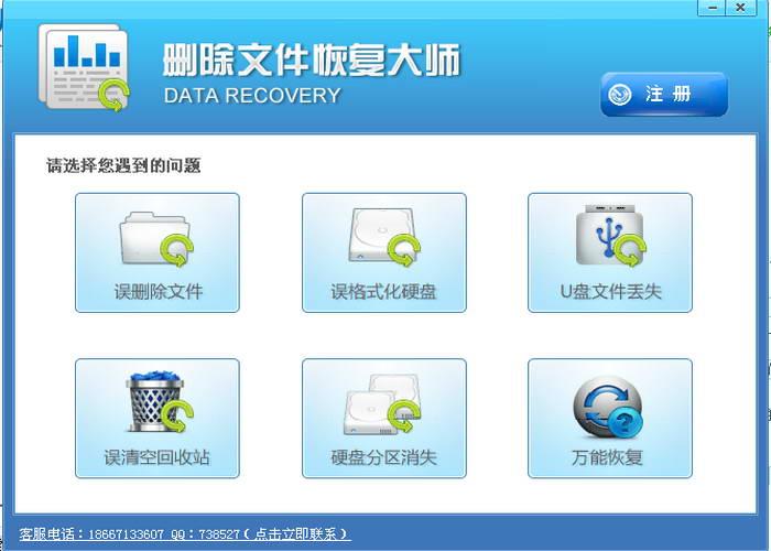 回收站文件恢复软件