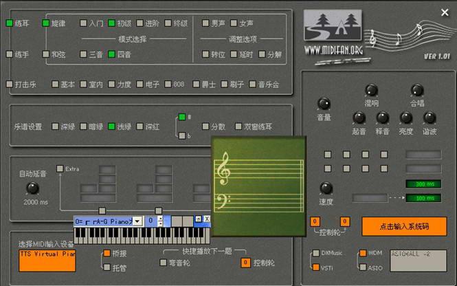 视唱练耳虚拟钢琴
