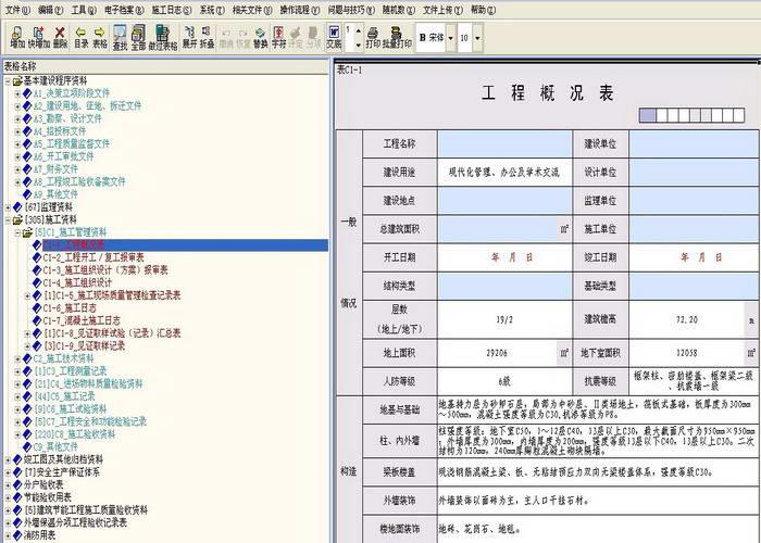 易先市政公用资料软件(河北版)