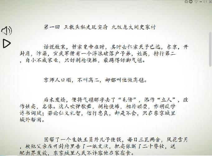 TXT小说朗读