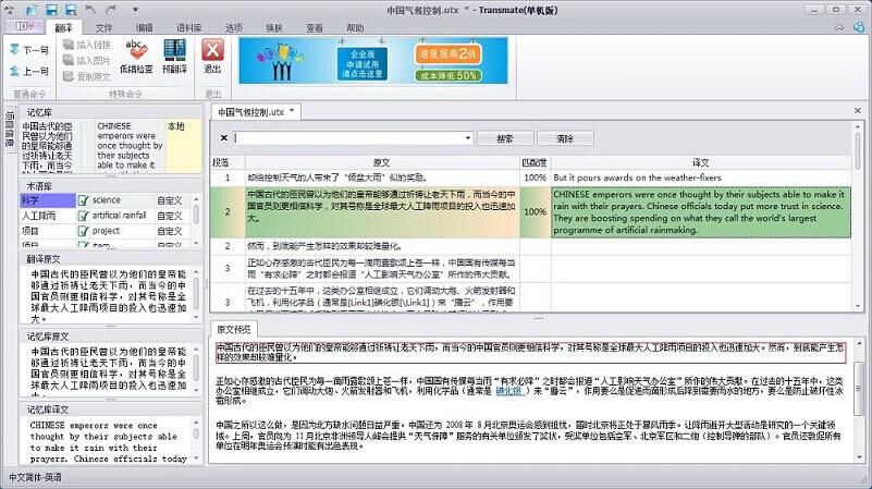 计算机辅助翻译软件(CAT)Transmate