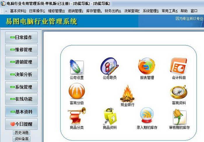 宇然电脑行业管理系统-E2