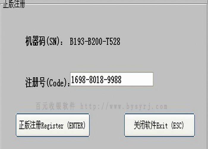 百元网吧充值小票打印软件