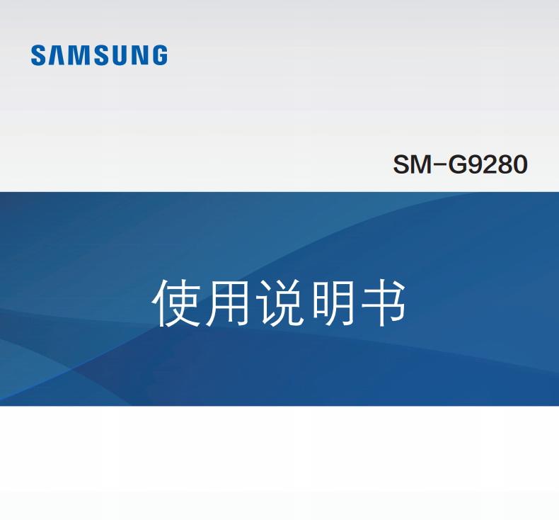 三星SM-G9280手机使用说明书