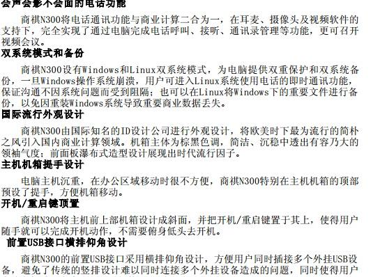 方正文博系列300电脑简体中文版说明书