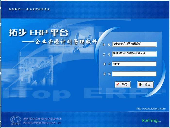 拓步ERP系统平台 专业版