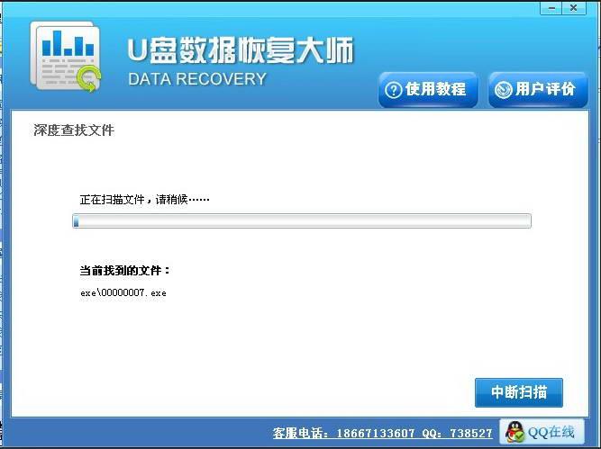 U盘文件恢复工具软件